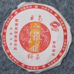 Meng_Hai_1999-1